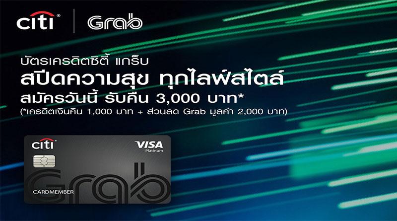 บัตรเครดิตซิตี้-แกร็บ