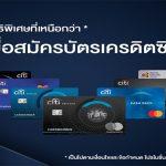 บัตรเครดิต ซิตี้ ธนาคารซิตี้แบงก์ citi bank